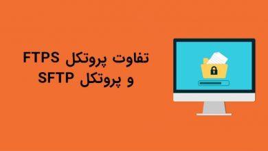 تصویر از تفاوت پروتکل FTPS و SFTP چیست؟