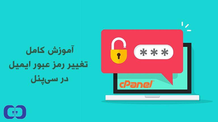 آموزش کامل تغییر رمز ایمیل در سی پنل
