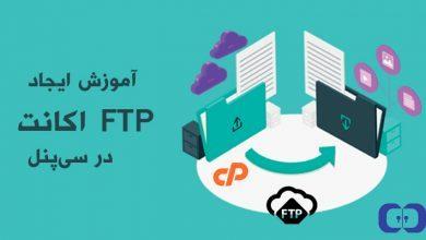 تصویر از آموزش نحوه ایجاد اکانت FTP در سی پنل