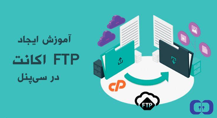 ایجاد اکانت FTP در سی پنل