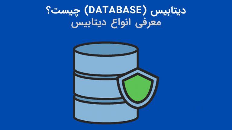 دیتابیس (Database) یا پایگاه داده چیست؟
