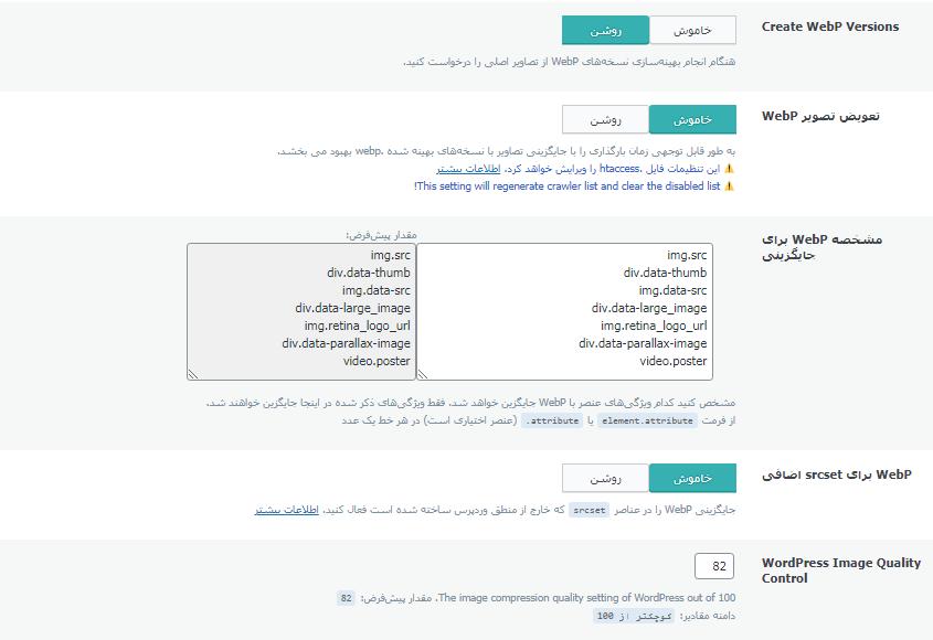 زبانه بهینه سازی تصاویر در پلاگین وردپرسی لایت اسپید کش