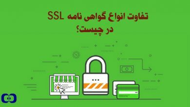 تصویر از مقایسه گواهی نامه SSL پولی و رایگان