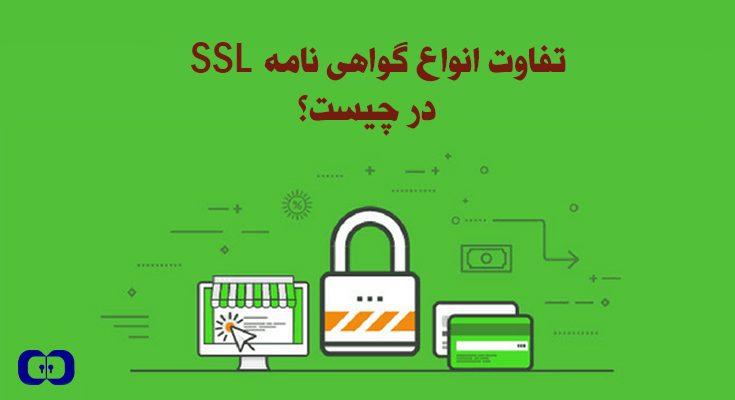 مقایسه گواهی نامه SSL پولی و رایگان