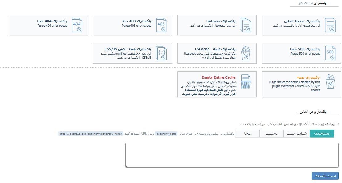 بخش جعبه ابزار در افزونه Lite speed cache